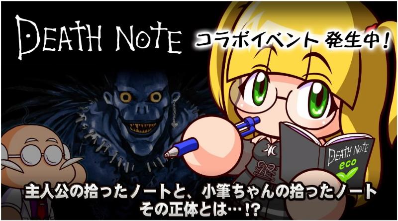 『DEATH NOTE』コラボイベント