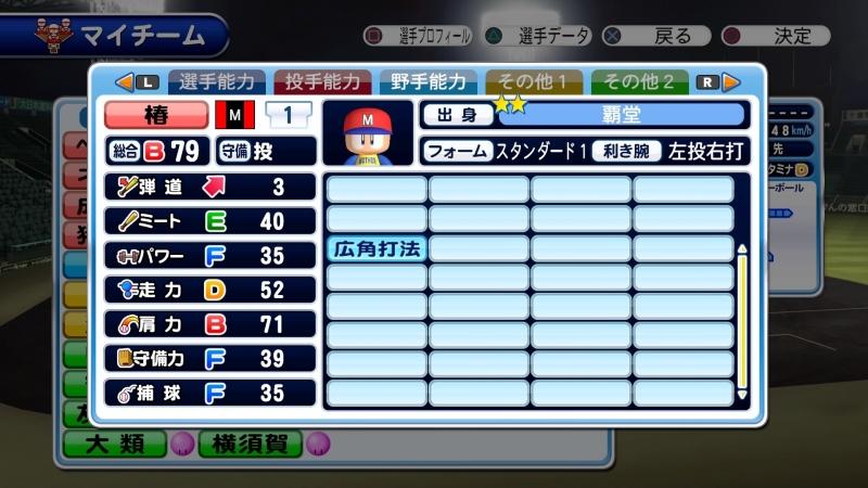 配信半年突破記念!スペシャルチャレンジ回収3