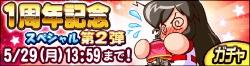 1周年記念スペシャル第2弾