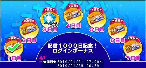 サクセススペシャル配信1000日記念