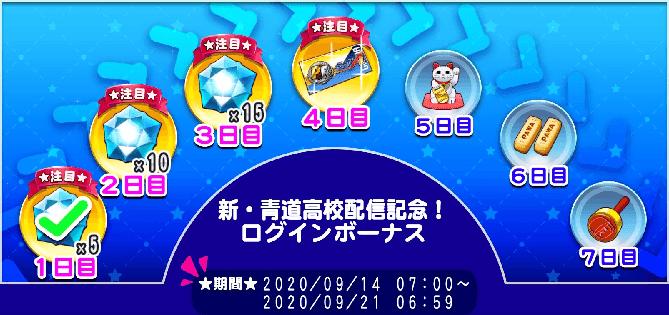 サクスペ新・青道高校