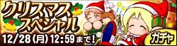 クリスマススペシャルガチャ サンタ佐菜覚醒