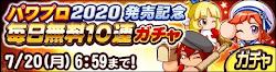 パワプロ2020発売記念毎日無料10連ガチャ