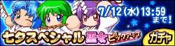 七夕スペシャル巫女ピックアップガチャ