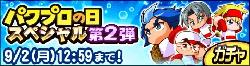 パワプロの日スペシャル第2弾ガチャ