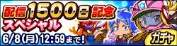 サクスペ配信1,500日記念スペシャルガチャ