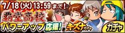 覇堂高校パワーアップ応援!キズナガチャ