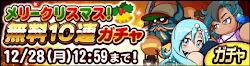 サクスペメリークリスマス!無料10連ガチャ
