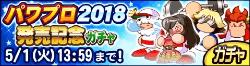 パワプロ2018発売記念ガチャ
