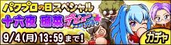 パワプロの日スペシャル 十六夜瑠菜デビュー