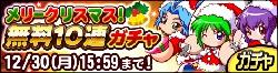 サクスペ クリスマス無料10連ガチャ サンタ3人娘
