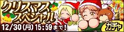 クリスマススペシャルガチャ サンタ美多村 サンタでぇす サクスペ