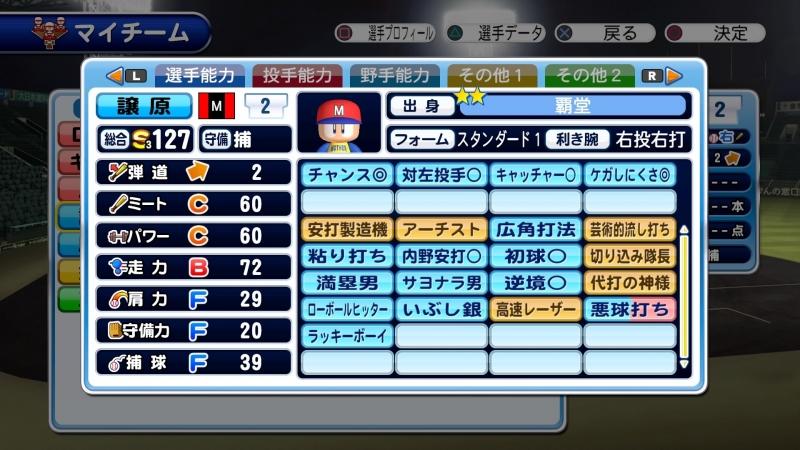 「ランクS3以上の野手を育成」をクリア3