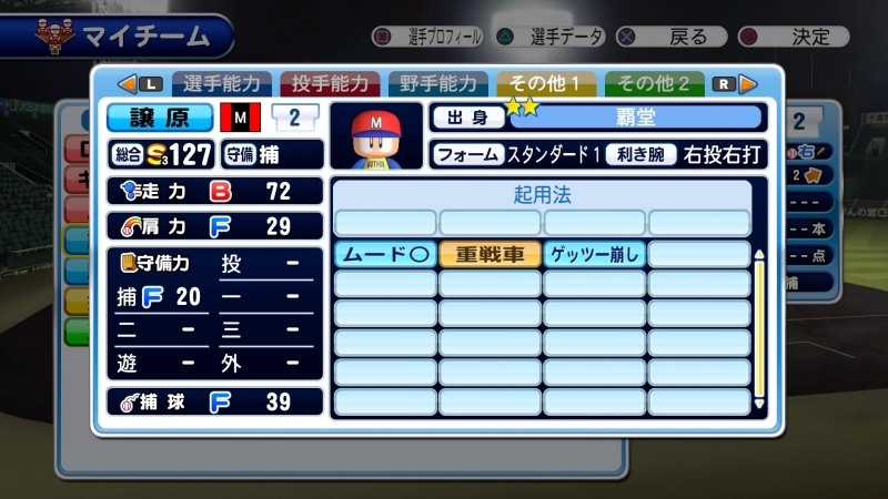 「ランクS3以上の野手を育成」をクリア4