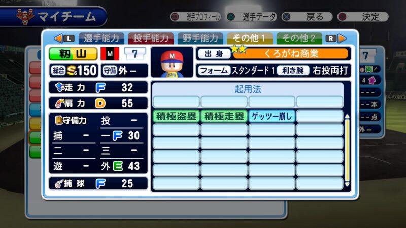 ランクS6以上の野手2