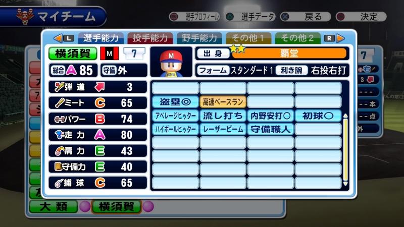 野手で2度目の天才覚醒(通算3回目)6