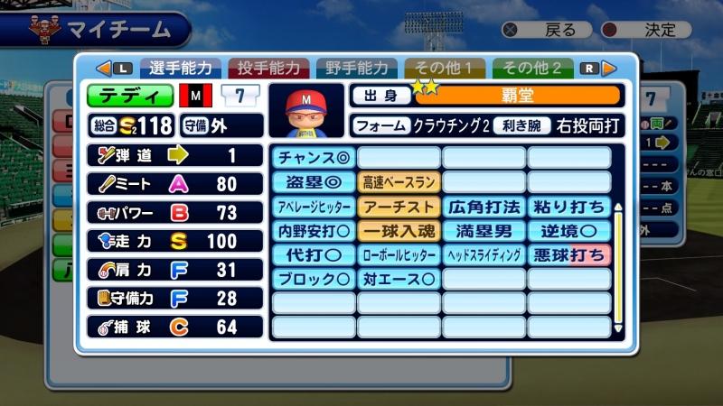 野手で3度目の天才覚醒(通算4回目)3