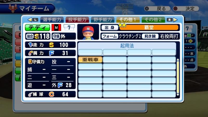 野手で3度目の天才覚醒(通算4回目)4