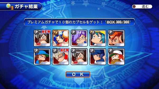 1周年記念スペシャル第2弾2回目