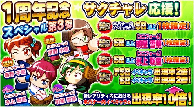 1周年記念スペシャル第3弾ガチャ