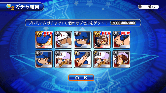 ダイヤのAキャラ復刻ピックアップ40連目