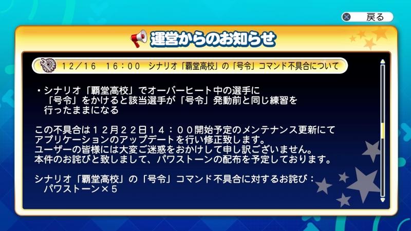 シナリオ「覇堂高校」の「号令」コマンド不具合について