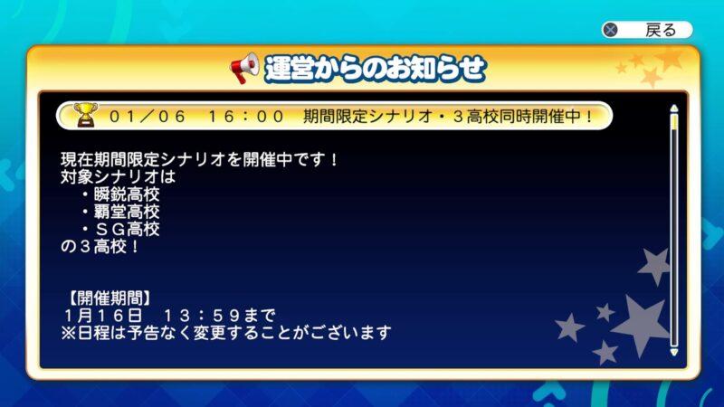 期間限定シナリオ・3高同時開催中!