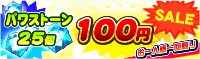 パワストーン×25が¥100キャンペーン