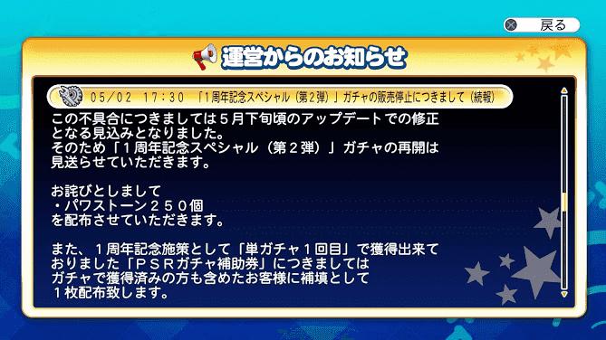 一周年記念スペシャル第二弾ガチャ販売停止