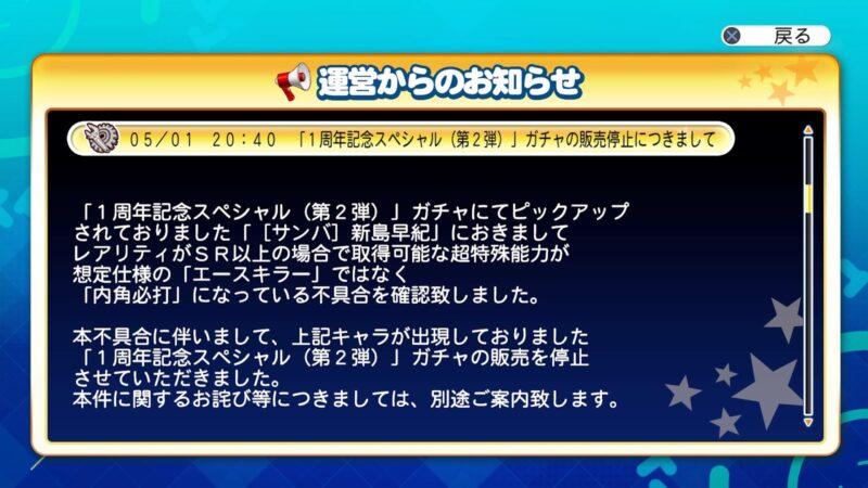「1周年記念スペシャル(第2弾)」ガチャ販売停止