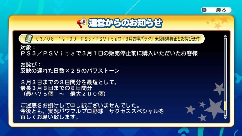 PS3/Vitaの「3月お得パック」未反映修正とお詫び送付