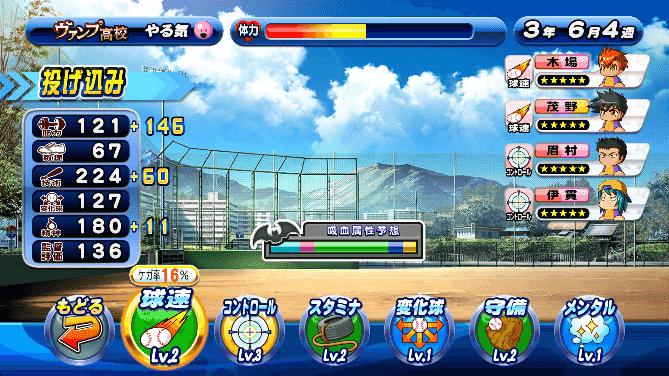 強力な球速タッグ
