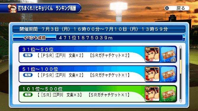 ヒキョリくん(覇堂)結果報告・感想 & 前回(パワフル)との比較