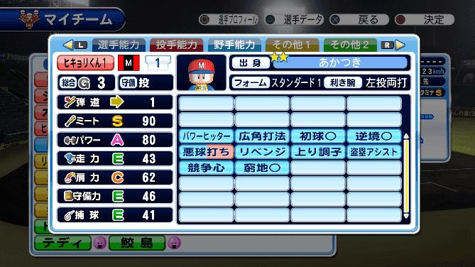 ヒキョリくん用選手1