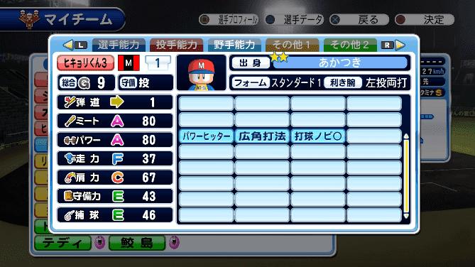 ヒキョリくん用選手3