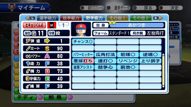 ヒキョリくん用選手4