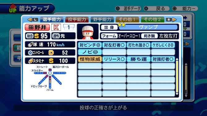 アヘ速選手1