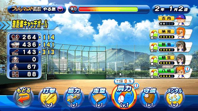野手タッグ1
