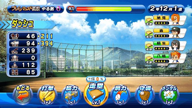 野手タッグ2