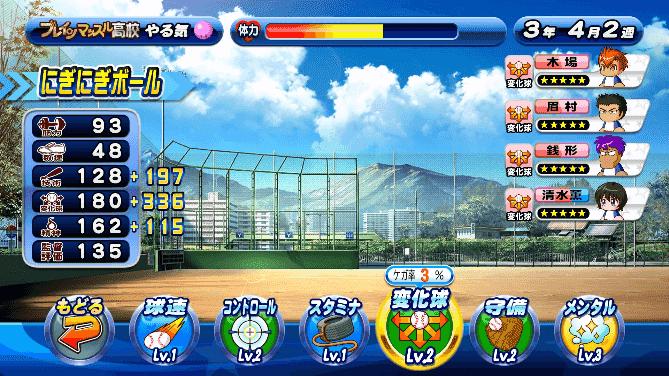 投手タッグ1