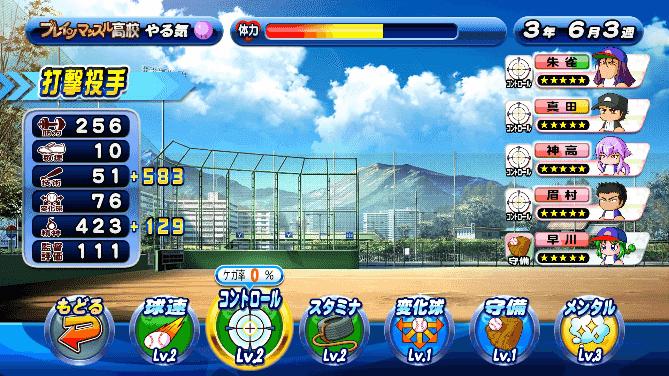 投手タッグ2