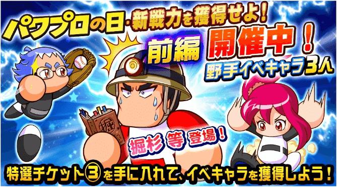 パワプロの日・新戦力を獲得せよ!(前編)