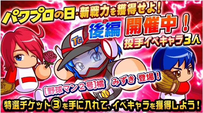 パワプロの日・新戦力を獲得せよ!(後編)