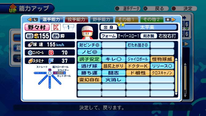 強化太平楽 投手 S6