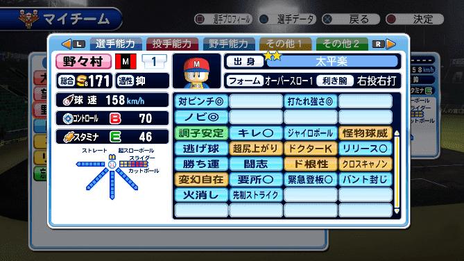 強化太平楽 投手 S8