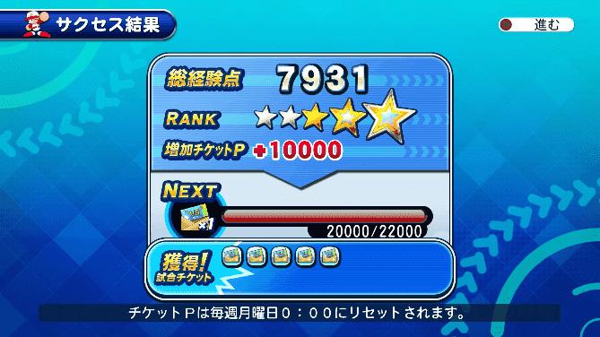 ヴァンプ9,000点チャレンジ失敗