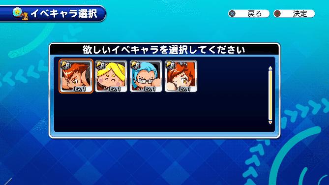 覇堂高校 PR選択券