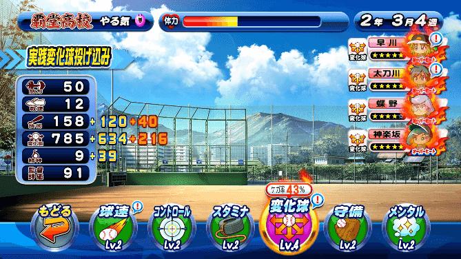 覇堂高校9,000点チャレンジ