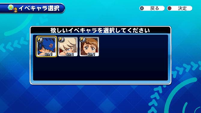 新・青道高校PR選択券