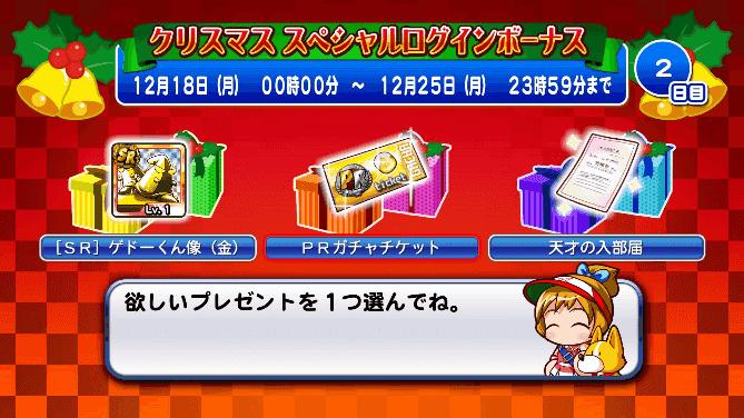クリスマススペシャルログインボーナス2日目